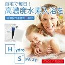 お得な3個セット Hydro spa 2y(ハイドロスパ) 高濃度水素入浴 215g