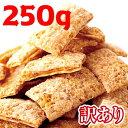 【ポイント5倍】【訳あり】ミニパイ 250g