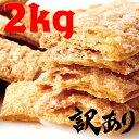 【ポイント5倍】お得な2kgセット 【訳あり】ミニパイ (250g×8)