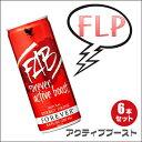 【ポイント5倍】お得な6本セット フォーエバー アクティブブースト(FAB・炭酸飲料) FLP FOREVER 250ml