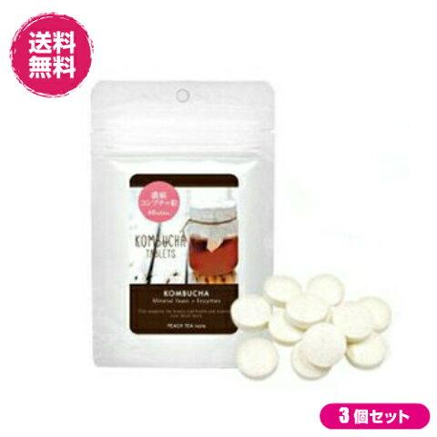 【ポイント2倍】お得な3個セット 濃縮KOMBUCHA粒 60粒 食べるコンブチャ