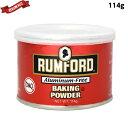 【ポイント6倍】最大32倍!ベーキングパウダー 113g ラムフォード RUMFORD
