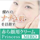 Princess MIRO(プリンセスミロ) 赤ら顔用クリーム 30g 02P03Dec16
