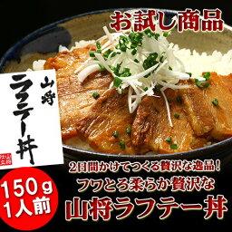 プレミアム山将ラフテー丼150g(角煮丼 豚丼)