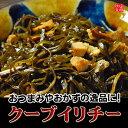 【沖縄料理】クーブイリチー1人前 ご飯のお供 おかず