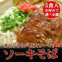 【山将仕立】沖縄ソーキそばセット[5食入](沖縄 そば ソーキそば)