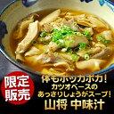 山将オリジナル中味汁(1人前)豚ホルモン(モツ)中身汁 ご飯のお供 おかず