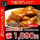 豚足 国産 沖縄産 豚足煮込み とんそく テビチ 3袋セット