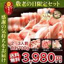 敬老の日 ギフト ハム 肉 【送料込】【国産・安全】 豚肉 沖縄最高級ブランド豚食べく