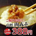 【沖縄料理】山将肉みそ(油みそ) ご飯のお供 おかず 惣菜