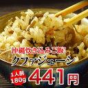 【沖縄料理】クファジューシー1人前 沖縄定番の炊き込みご飯 おかず 惣菜