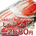 【やんばる島豚あぐー】 あぐー豚 ウデ5袋セット[しゃぶしゃぶ用](アグー豚 沖縄 あぐー豚)