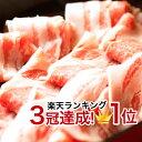 アグー豚あぐー豚 しゃぶしゃぶ 豚 豚肉 送料無料 肉 切り...