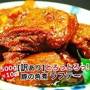 【訳あり】 豚の角煮 ラフテー 角煮 豚角煮 【500g/3人前×10袋】