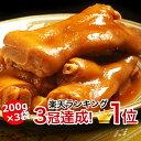豚足 テビチ とんそく 豚足煮込み 沖縄 沖縄おでんセット てびち 【200g 3袋】
