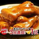 豚足 テビチ とんそく てびち 沖縄 豚 足 とろとろ 煮 【200g 6袋】