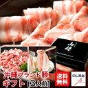 母の日 ギフト 沖縄 肉 あぐー豚 ギフト アグー豚 しゃぶしゃぶ 沖縄 豚肉 【がんじゅ