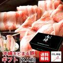 母の日 ギフト キビまる豚 豚肉 しゃぶしゃぶ 豚 肉 豚肉 沖縄【すぐりむん/2〜3人前/