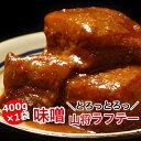 味噌 ラフテー 豚角煮 豚の角煮 角煮 400g