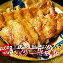 沖縄 豚肉 スペアリブ 骨付き肉 ソーキ骨の煮付 200g 6袋