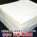 島豆腐 とうふ 沖縄豆腐 1kg 沖縄料理 沖縄 お土産 お取り寄せ