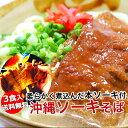 ソーキそば 沖縄そば 個食 パック 3食入り 沖縄産 国産 肉 豚肉