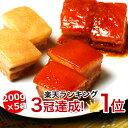 角煮 ラフテー 豚の角煮 豚角煮 【200g×5袋/9~10人前】