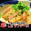 プレミアム塩ラフテー丼150g×10袋セット(ぬちまーす 角煮丼 豚丼) お取り寄せ グルメ 肉 ご飯のお供 ランキング オススメ