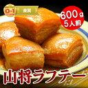 沖縄産豚使用 豚角煮 山将ラフテー600g 4〜5人前 角煮 煮豚 豚肉 沖縄