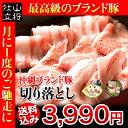 キビまる豚 あぐー豚 やんばる島豚 沖縄 黒豚あぐー あぐー豚 沖縄ブランド豚切り落とし400g キ
