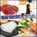 【送料込み】海産物お試しセット (天然生マグロ250g/ソデイカ(炙り)250g/ソデイカ(炙りなし)250g/鮮魚300g/もずく500g)
