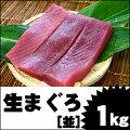 生マグロ(並)1kg
