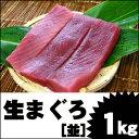 【生まぐろ】沖縄近海の極上生マグロ[並] 1kg