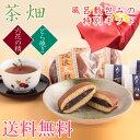 送料無料 風呂敷包み お茶と和菓子の詰合せ 茶畑