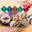 送料無料 風呂敷包み お茶と和菓子の詰合せ 茶の匠