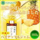 ショッピング琉球 琉球ジャム パイン 160g パイナップル パインアップル 沖縄特産販売