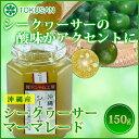 ショッピング琉球 琉球ジャム シークヮーサー マーマレード 160g 沖縄特産販売