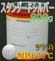 オキツモ耐熱塗料600℃800g