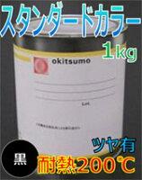 オキツモ耐熱塗料カラー200℃ツヤ有黒1KG