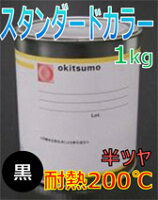 オキツモ耐熱塗料カラー200℃半ツヤ黒1KG