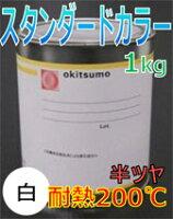 オキツモ耐熱塗料カラー200℃半ツヤ白1KG