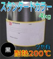 オキツモ耐熱塗料カラー200℃ツヤ有黒4KG