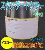 オキツモ耐熱塗料カラー200℃ツヤ有イエロー4KG