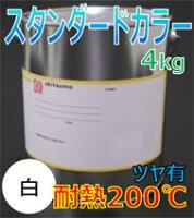 オキツモ耐熱塗料カラー200℃ツヤ有白4KG