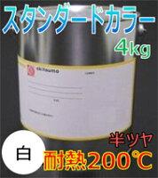 オキツモ耐熱カラー200℃半ツヤ白4KG