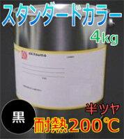 オキツモ耐熱カラー200℃半ツヤ黒4KG