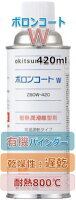 オキツモ耐熱潤滑離型剤W420
