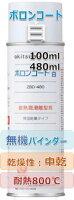 オキツモ潤滑離型剤ボロンコート【白】480ml