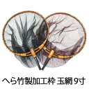 へら竹製加工枠 玉網 9寸/2.5mm目 (30047-27)|へらぶな ヘラブナ ヘラ 池 フナ 鮒 釣り 釣具 道具 用品 湖 池 管理釣場 玉網 アミ 玉の柄 タモ おり