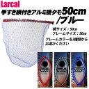 Larcal ╝ъд╣дн╠╓╔╒дневеые▀░ые┐ет 50cm (╠╓е╓еыб╝) (190156-50-basic-alumi50s)б├─р╢ё ▒є╬д ░ы─рдъ ╛х╩к─рдъ е░еь─рдъ е┴е╠─рдъ ╣ї┬ф е╒еле╗─рдъ ░ы╢╠╠╓ ещеєе╟егеєе░е═е├е╚